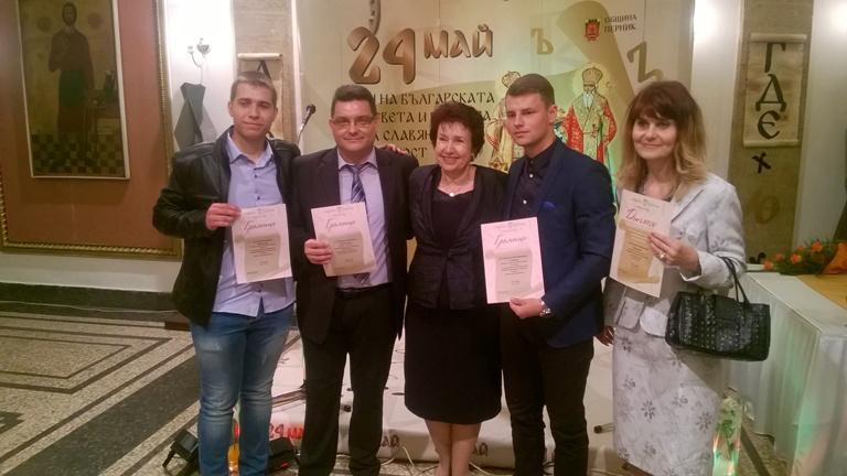 ПГИ Кметът на община Перник награди учители и ученици на ПГИ за 24 май